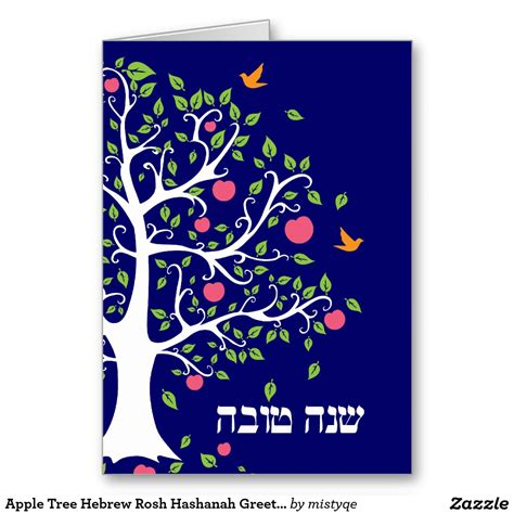 rosh hashanah cards templates cool rosh hashanah greeting card templates with plain blue