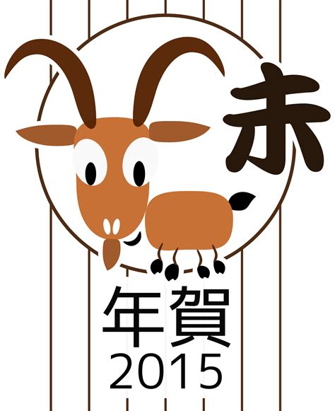 new year 2015 goat quotes 2015 is the year of the goat the greatest of all time