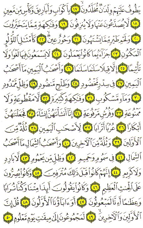 download mp3 al quran surat waqiah al waqiah
