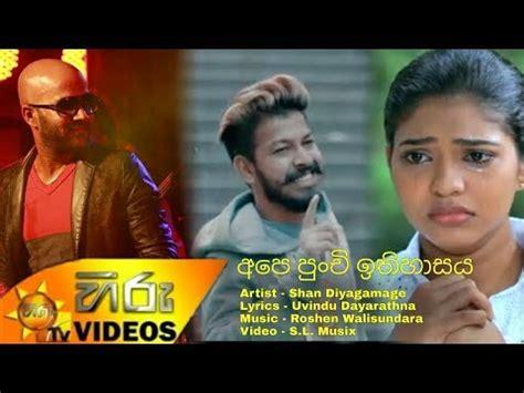 Atha Thiyala Diuranna 2 Mp3 Download
