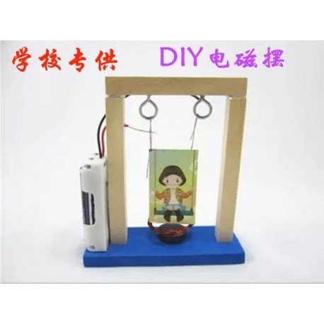 electromagnetic induction diy diy electromagnetic induction swing small electric pendulum