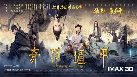 the thousand faces of dunjia quot qi dunjia quot quot the thousand faces of dunjia quot trailer 2