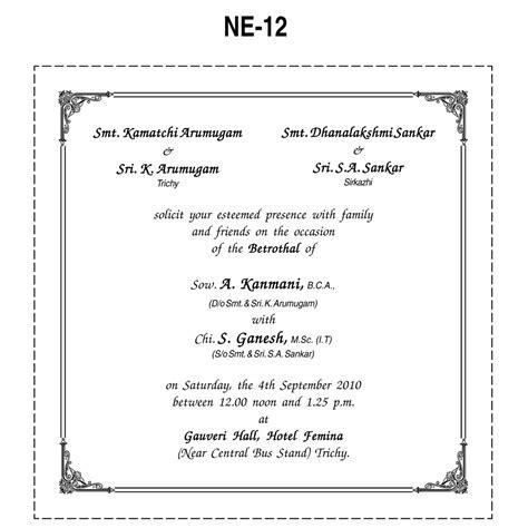wedding invitation format for sms wedding invitation card format in various