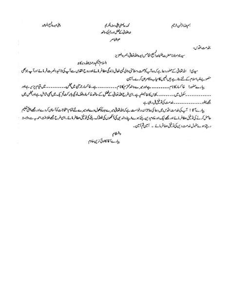 Brief an Hazoor Urdu