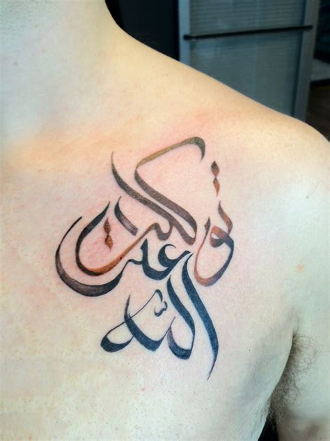tattoos josh berer arabic calligraphy design