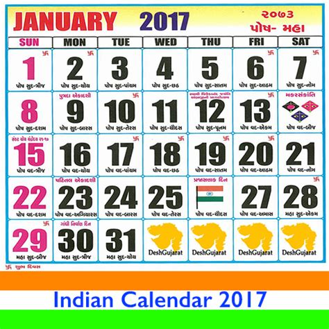 indian calendar 2018 android apps on play