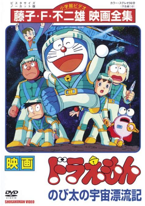 doraemon movie quiz doraemon nobita drift in universe