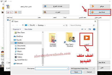 format factory of pc تحميل برنامج فورمات فاكتوري format factory عربي مصنع الصيغ