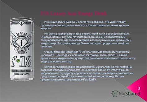 f18 energy drink презентация на тему quot 2 luxury acai energy drink3 f18