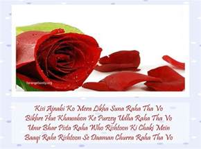 image with sayri all photos gallery shayari love shayari on love hindi