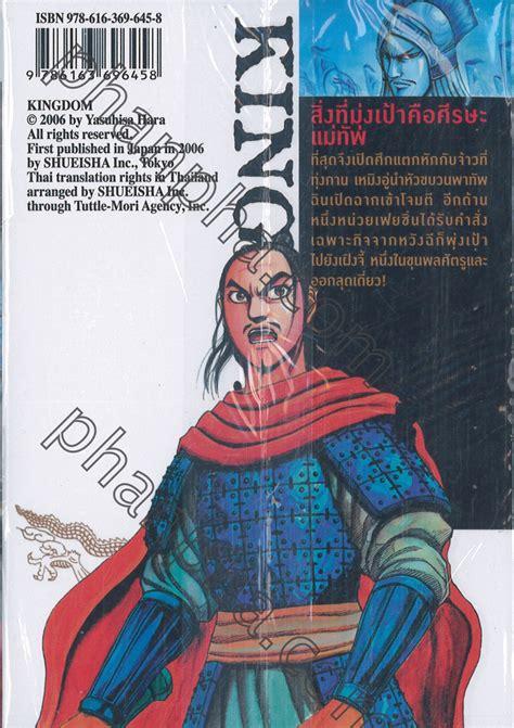 Legend Of Emperor Viii Cang Tian Ba Huang 01 Oleh Tony Wong การ ต น phanpha book center ผ านฟ าบ คเซ นเตอร