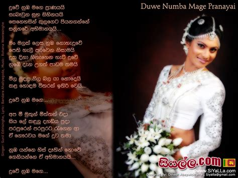 Wedding Anniversary Song Sinhala by Duwe Nuba Mage Pranayai Sunil Edirisinghe Lyrics