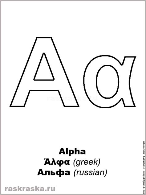 outline capital a capital and small letters alpha greek letters color