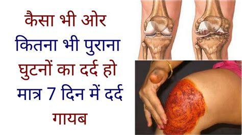 home remedies for knee desigallan net punjabi