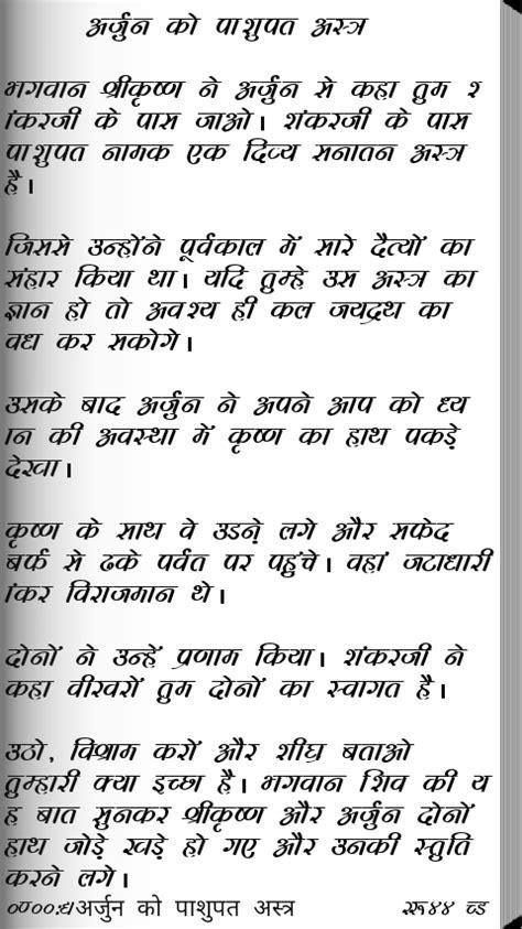 mirabai biography in hindi font shivpuran kathas hindi life of lord shiv android apps on