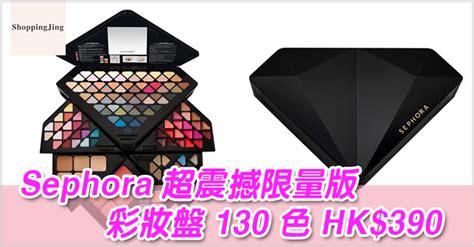 Sephora Into The Palette sephora 超震撼限量版彩妝盤 130 色 hk 390 敗家精 shoppingjing