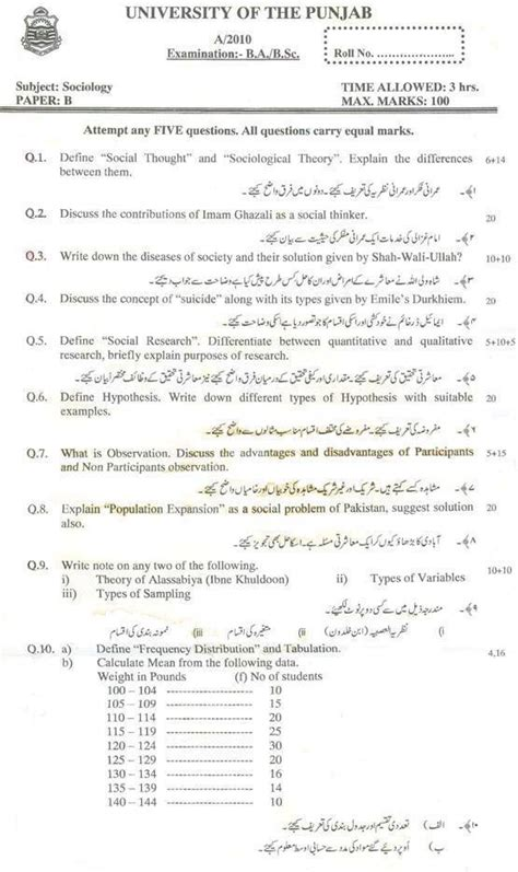 Bsc Essay Notes by Ba Bsc Sociology Punjab Past Paper Paper B Last 5 Year Past Papers