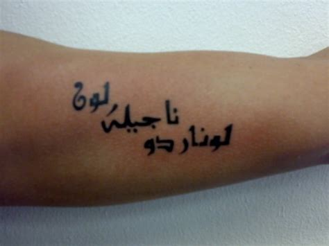 name tattoo in islam 15 beautiful arabic tattoo designs sheplanet