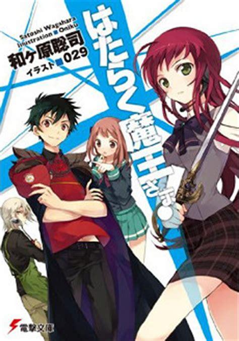 ending anime hataraku maou sama the is a part timer anime reviews anime planet