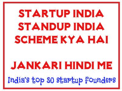 Startup India Standup India Essay by Start Up India In स ट र टअप Standup इ ड य क य ह