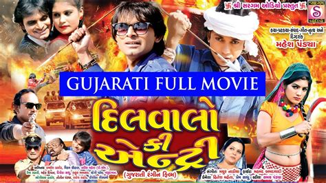 film 2017 gujarati gujarati full movie 2017 dilwalonki entry gujarati