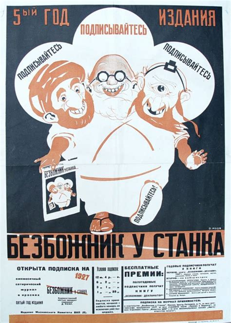 brutal soviet antireligious propaganda flashbak