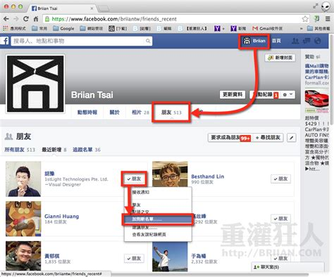 fb html fb friends 001 重灌狂人