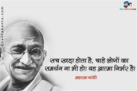 biography about mahatma gandhi in hindi language mahatma gandhi quotes in hindi language good thoughts