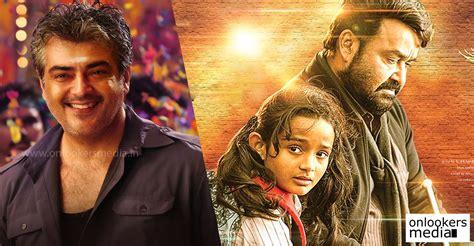 tamil actor ajith all film list thala ajith watched mohanlal priyadarshan movie oppam last day