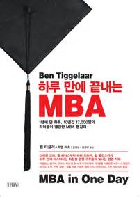 Mba One Day finishing mba in one day