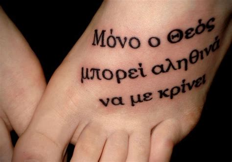 greek quotes about life tattoo 30 astonishing greek tattoos creativefan