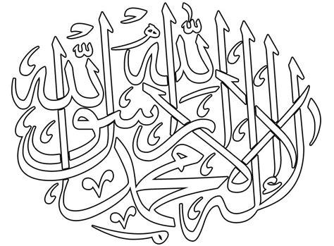 10 mewarnai gambar kaligrafi