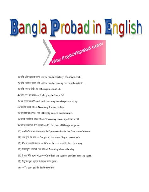 Letter Of Credit Meaning In Bengali bengali proverb with translation mobile version pdf