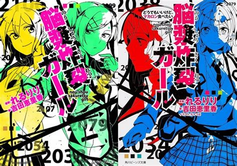 Nomic Novel Comic Lagu Misterius lagu vocaloid quot nou shou sakuretsu quot diadaptasi menjadi dan live