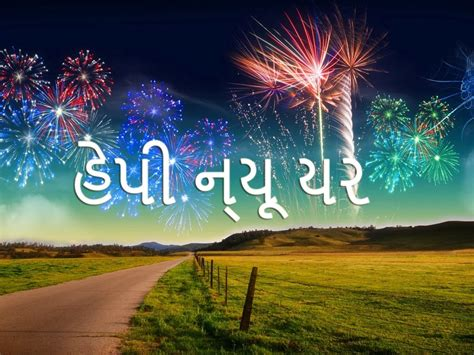happy new year in gujarati hd wallpapers hd wallpaper