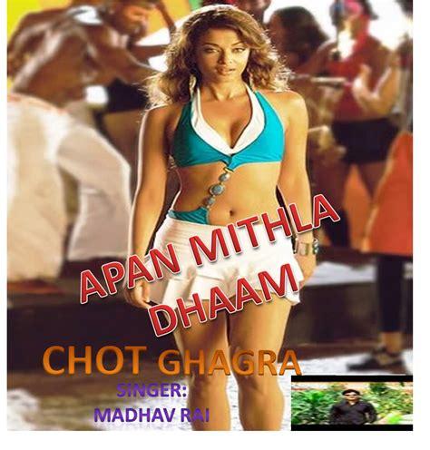 ghagra dj remix mp3 download maithili mithila maithili songs maithili mp3 songs