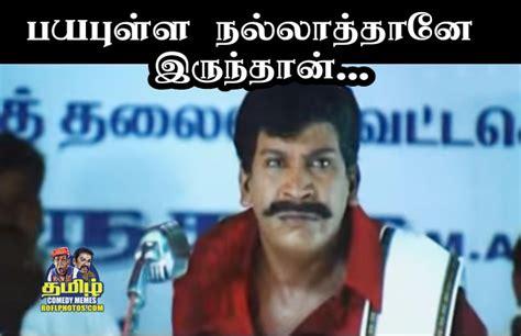 Comedy Memes - vadivelu dialogues text in tamil www pixshark com
