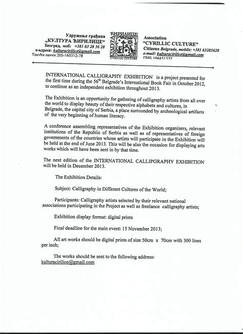 Invitation Letter Romania Embassy Of The Republic Of Serbia In Romania