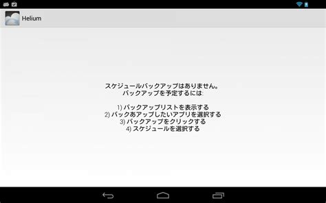 android helium helium android 11 所感 android