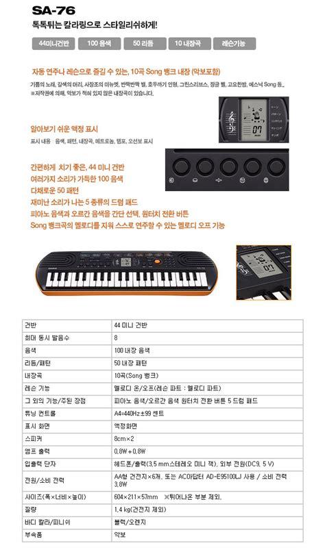 Keyboard Casio Sa 78 Casio Sa78 Casio Sa 78 basic portable electronic keyboard casio sa 46 47 76 77 78 yamaha psr e233 np 11 korea tech