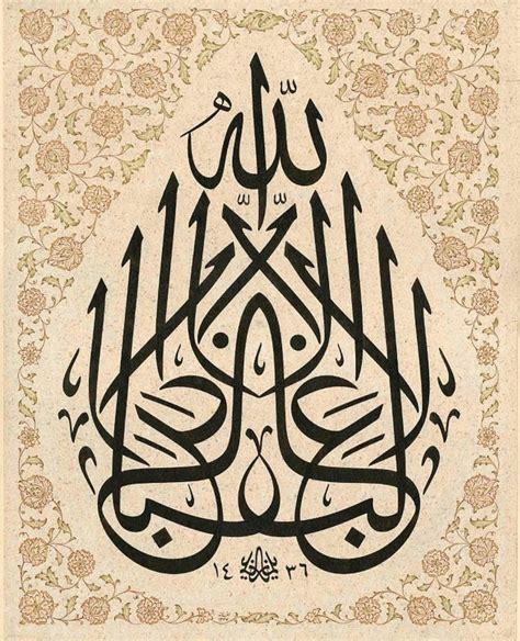 964 best islamic arabic art images on pinterest islamic 1540 best art islamic arabic calligraphy images on pinterest