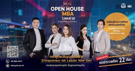 Mba Open House by ร วมเป ดบ านแนะนำหล กส ตร Mba Mini Open House 2018 3 ม ค
