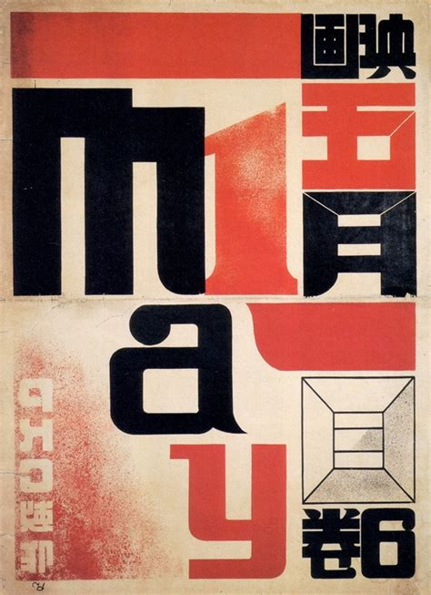 poster design japan japanese graphic design collection