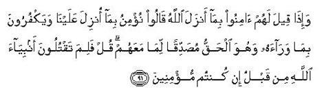 Tafsir Muyassar 1 Juz 1 8 surat al baqarah 1 sai 4