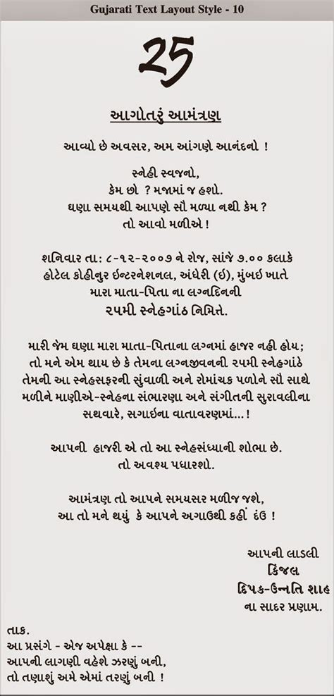 Wedding Invitation Card In Gujarati by Wedding And Jewellery ग जर त लग न क र ड Gujarati Wedding