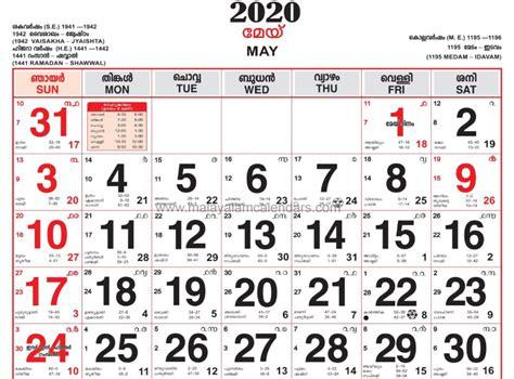 malayalam calendar   malayalamcalendarscom