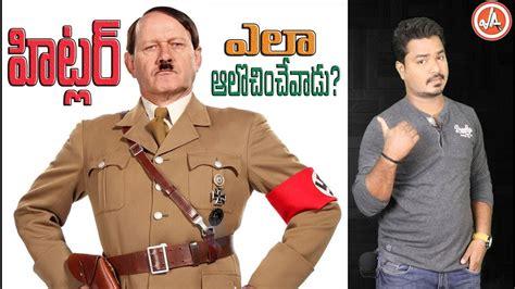 hitler biography in telugu video how hitler thinks hitler life mystery revealed in