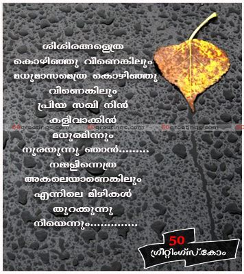 most beautiful love quotes in malayalam valentine day malayalam love letters