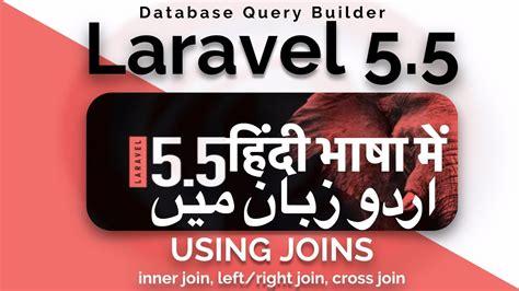 laravel tutorial in urdu laravel 5 5 advanced tutorial in urdu 2017 how to join