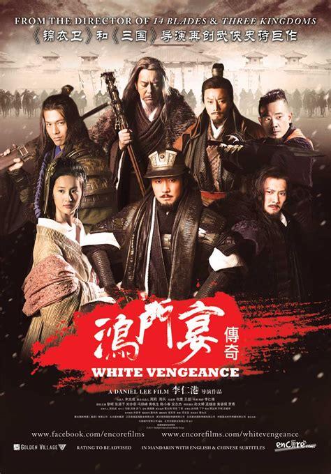 film china white white vengeance 2011